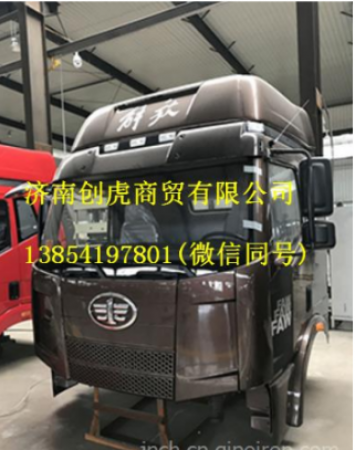 FAW Truck Parts J6 Cab Assembly