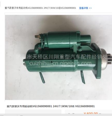 Sinotruk Howo Dump TrucK Engine Starter VG1560090001