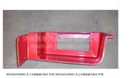 Sinotruk Howo Dump Truck  Foot Pedal WG1642240031