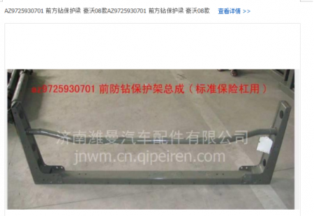 Sinotruk Howo Dump Truck Front Protective Fender AZ9725930701
