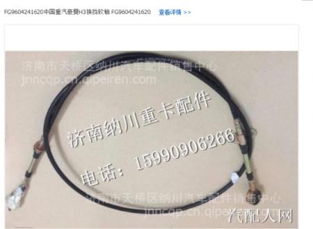 SInotruk  Howo Man Swift  Cable FG9604241620