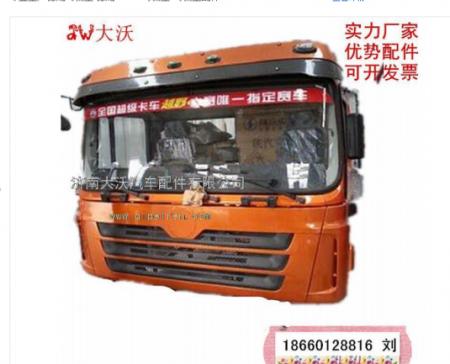 1-1 Shacman M3000  Cabin  FDC132411022350E1U2