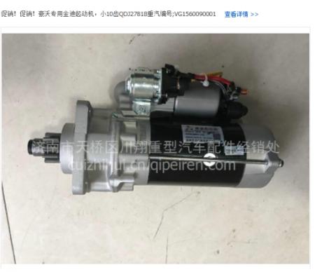 Sinotruk Engine Parts Starter QDJ27818